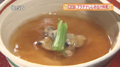 銀座皆美(みなみ) 【しじみの豆乳茶碗蒸し】