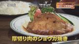 キッチン マカベ 【厚切り肉のショウガ焼き】