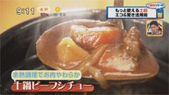 土鍋で作るビーフシチューシチュー用