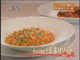 a presto(ア・プレスト) 【タコの煮汁で玄米リゾット】