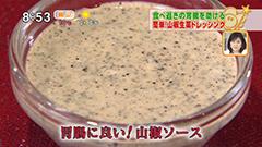 銀座カフェ・ビストロ 【黒ゴマ生薬ソース】