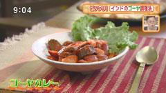 インド家庭料理ラニ 【ゴーヤカレー】