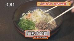 広島まぜ麺一平や 【豆乳まぜ麺】