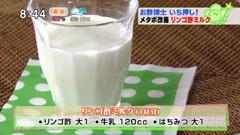 お酢博士いち押し!メタボ改善 リンゴ酢ミルク