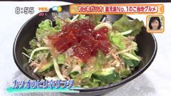 カツオのピリ辛サラダ