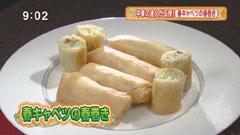 中国料理 新葡苑 【春キャベツの春巻き】