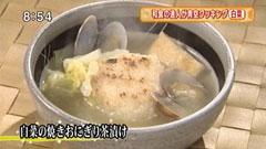 なすび亭 【白菜の焼きおにぎり茶漬け】