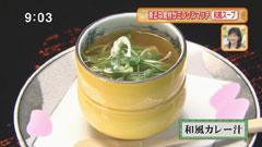 レストラン 中村孝明  【和風カレー汁】