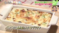 ニンニクと夏野菜のスタミナグラタン