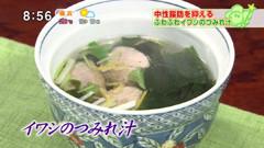 ふなっ子 【イワシのつみれ汁】