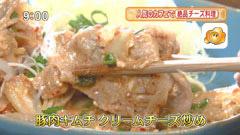 チャム アパートメント 【豚キムチクリームチーズ炒め】