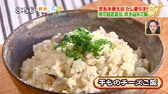 分とく山 野崎洋光さん 【干ものチーズご飯】