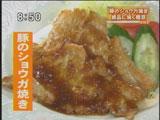 キッチン マカベ 【豚のショウガ焼き】