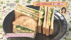 株式会社ドンク 【まろやかタマゴサンド】