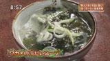 ワカメの冷たいスープ