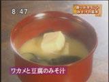 よし邑 【ワカメと豆腐のみそ汁】
