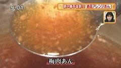SHIMOMURA 【梅肉あん】
