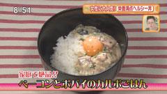 女性に大人気!栄養満点ヘルシー丼  マルモキッチン 【ベーコンとポパイのカルボごはん】