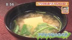 分とく山 【アジの干物の味噌汁】