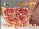 果肉が食べやすいよう縦に切り込みを入れる