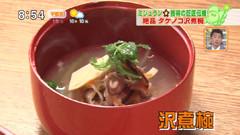 鈴なり 【タケノコの沢煮椀】