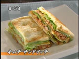 妻家房 【キムチサンドイッチ】
