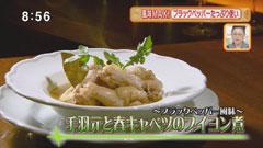 イル マンジャーレ 【手羽元と春キャベツのブイヨン煮〜ブラックペッパー風味〜】