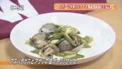 早稲田大学競走部 【アスパラガスとアサリの塩ガーリック炒め】