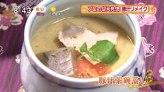 なすび亭 【豚汁茶碗蒸し】