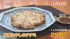 「もやし料理研究会」会長の須永久美さん 【冷凍もやしチヂミ】