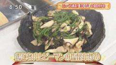 日本料理 賛否両論 【鶏むね肉とピーマンの塩昆布炒め】