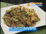 エピセ ヌーベルシノワ 【ナスのひき肉炒め】