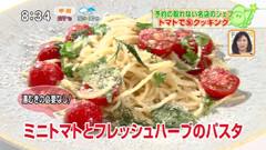 アロマフレスカ 【ミニトマトとフレッシュハーブのパスタ】