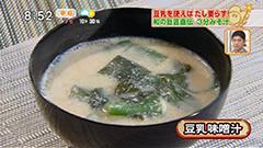 分とく山 野崎洋光さん 【豆乳味噌汁】