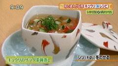 穂の花 【キュウリのサラダ茶碗蒸し】