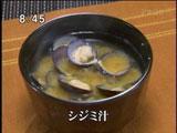 主水 【しじみ汁】