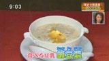文琳 【鹹豆漿(シェンドゥジャン)】