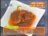中国料理 美虎 【食べるラー油】