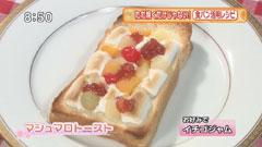 株式会社ドンク 【マシュマロトースト】