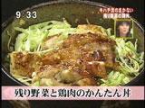 KIHACHI SELANのまかない 【残り野菜と鶏肉のかんたん丼】