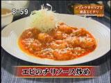 赤坂四川飯店 【エビのチリソース炒め】