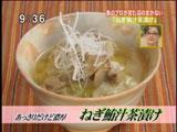 魚河岸三代目 千秋のまかない 【ねぎ鮪汁茶漬け】