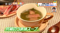 究極のUMAMIスープ