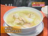 天外天 【豚バラとトウガンのスープ】