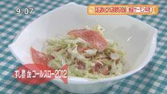 天野ひろゆきさんオリジナル絶品サーモン料理 【すし酢deコールスロー】
