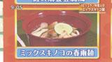 なすび亭 秋のヘルシーまかない 【ミックスキノコの春雨麺】