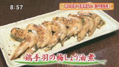 日本料理 賛否両論 【鶏手羽の梅しょう油煮】