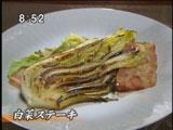 今彩 【白菜ステーキ】