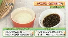 やきとり○金 【焼きオクラ 冷たいバーニャカウダソース&ニンニクソース】