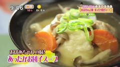 おばあちゃんの味!お団子スープ